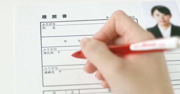 手書きの履歴書