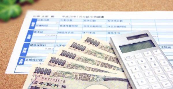看護師の年収と退職金